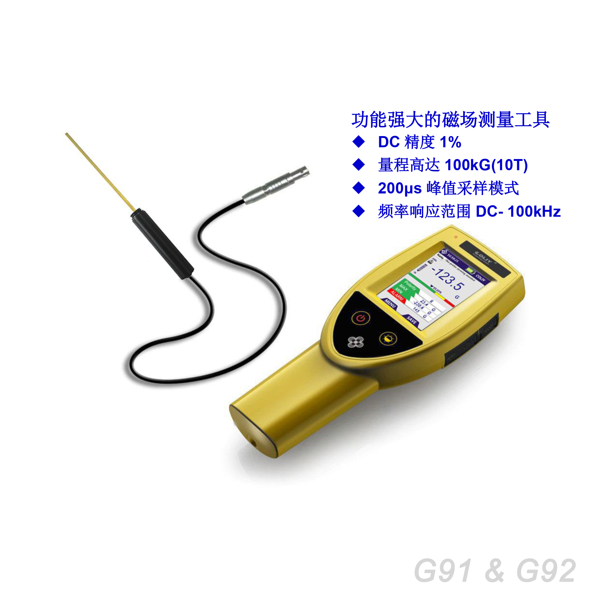 G91, G92手持式單維高斯計