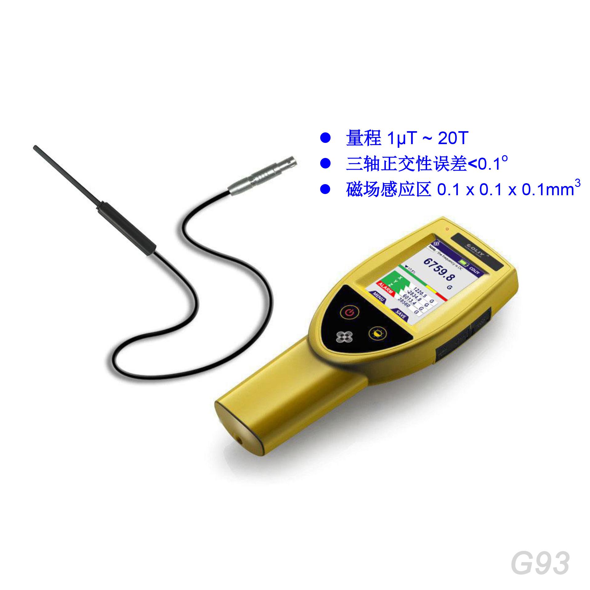 G93手持式寬量程三維高斯計