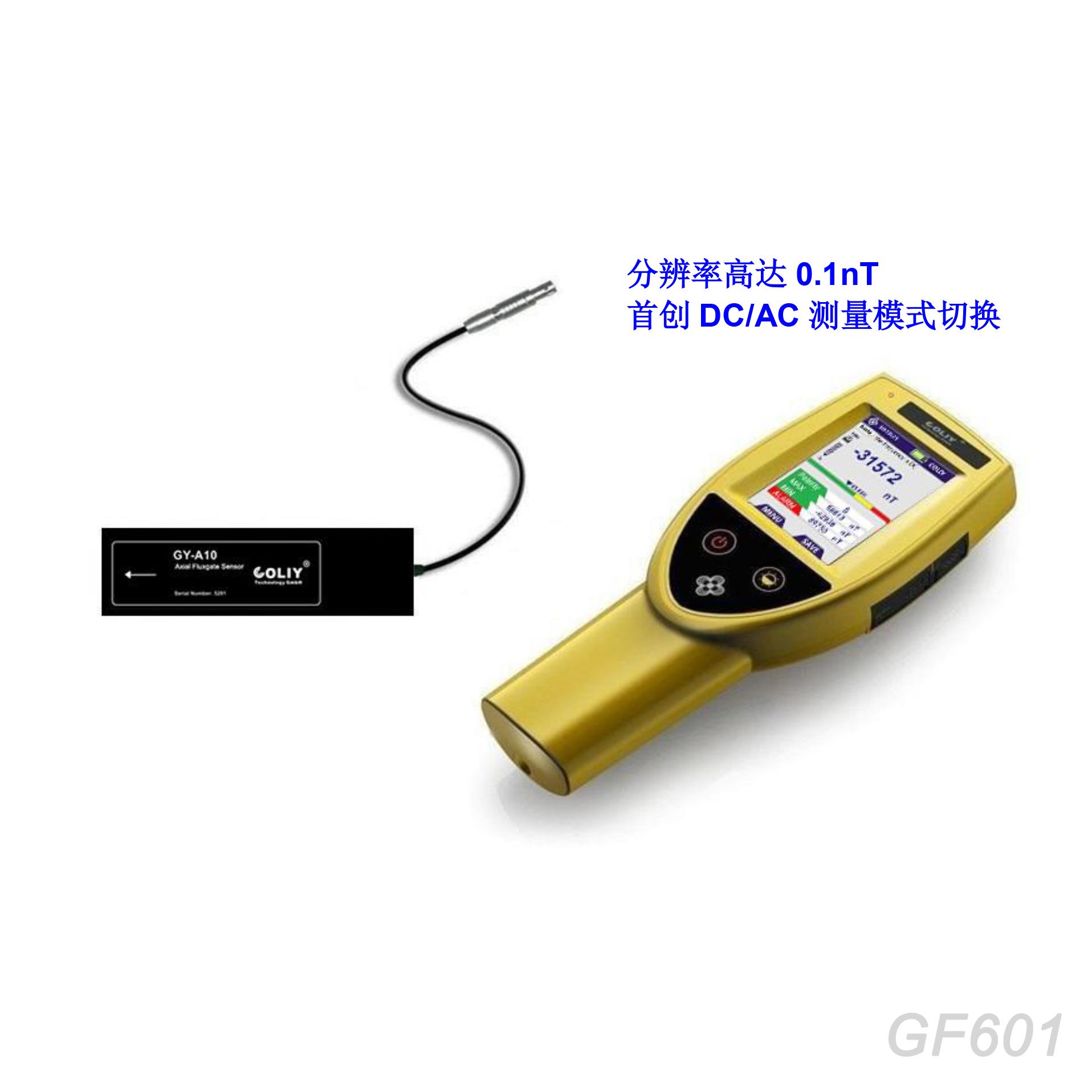 GF601單維磁通門高斯計
