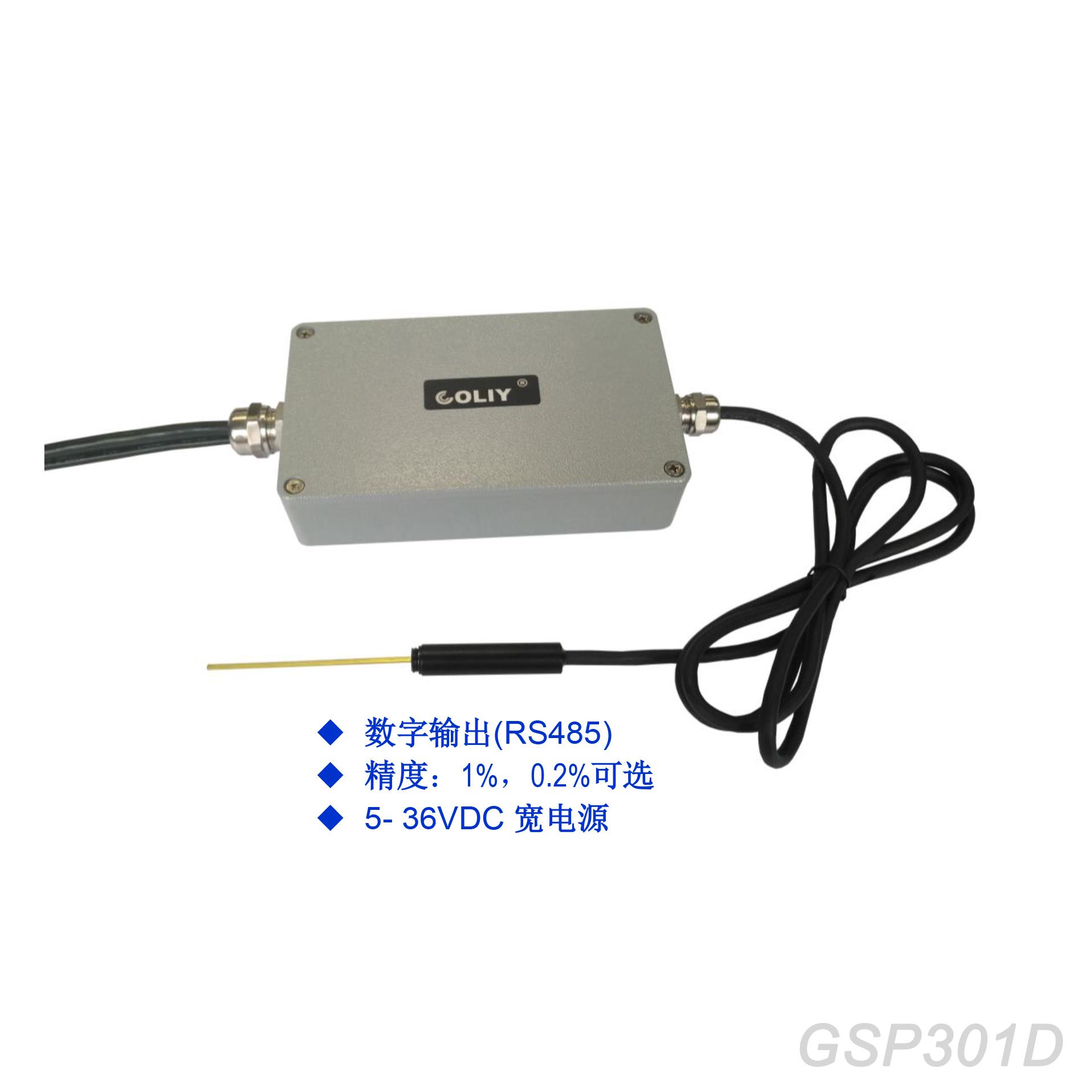 GSP301D单维数字磁场变送器