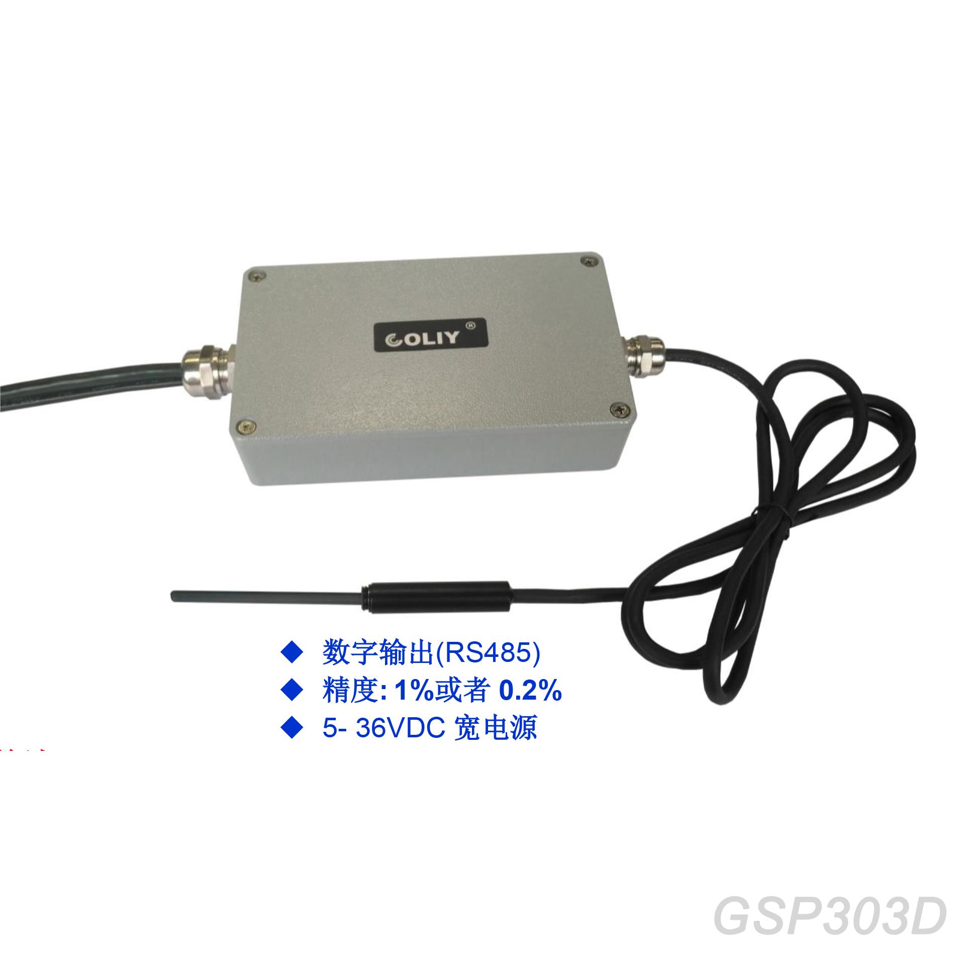 GSP303D三维数字磁场变送器